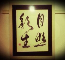 Omori Kouseki Calligraphy works1